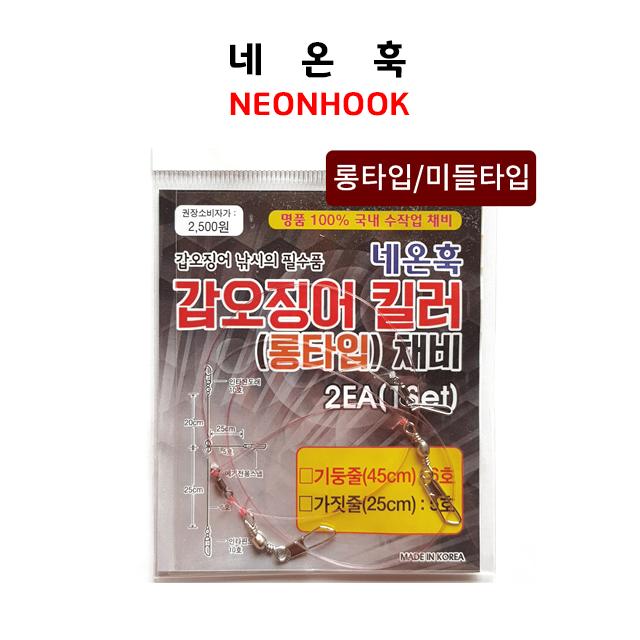 [네온훅] 갑오징어킬러 롱타입/미들탈입 (쭈꾸미낚시,갑오징어낚시)